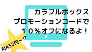 カラフルボックスのプロモーションコードで10%オフ!更にお得にサーバー契約する方法(2020年1月~)